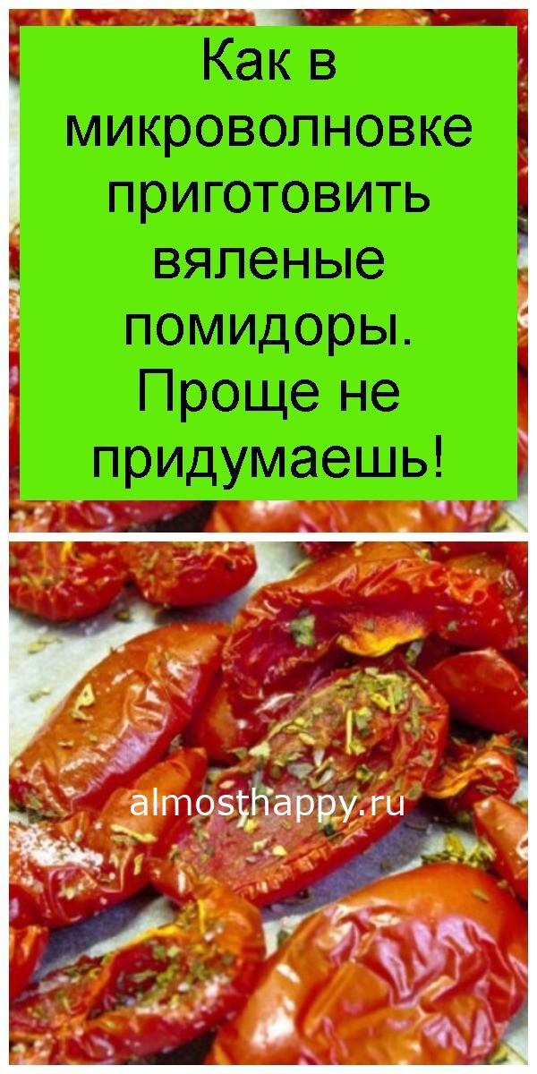 Как в микроволновке приготовить вяленые помидоры. Проще не придумаешь 4