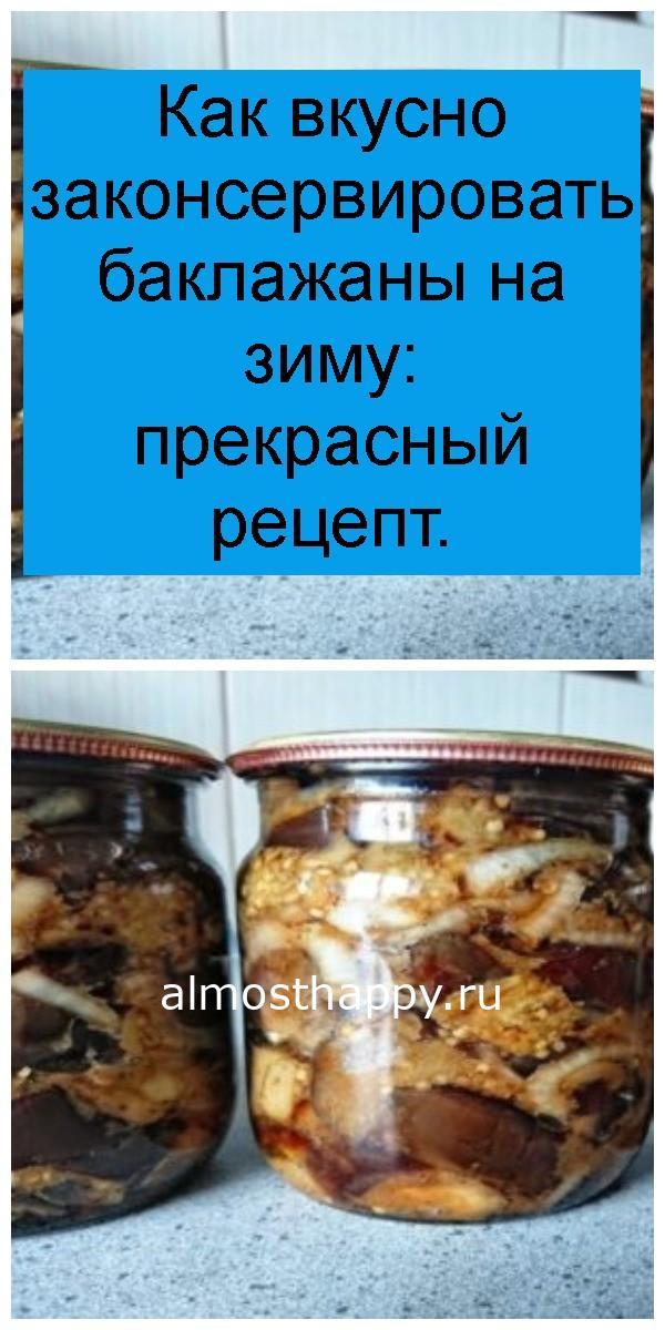 Как вкусно законсервировать баклажаны на зиму: прекрасный рецепт 4