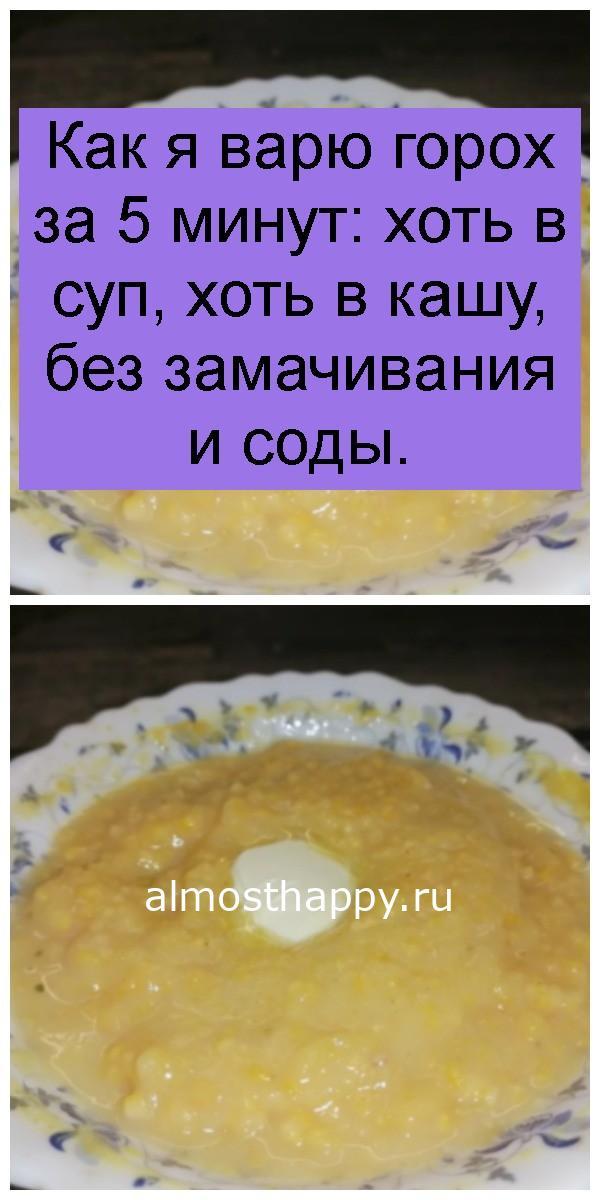 Как я варю горох за 5 минут: хоть в суп, хоть в кашу, без замачивания и соды 4