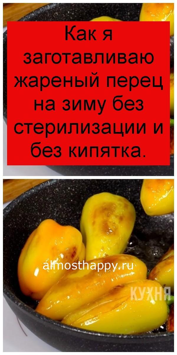 Как я заготавливаю жареный перец на зиму без стерилизации и без кипятка 4