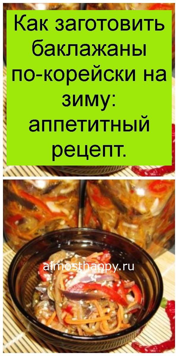 Как заготовить баклажаны по-корейски на зиму: аппетитный рецепт 4