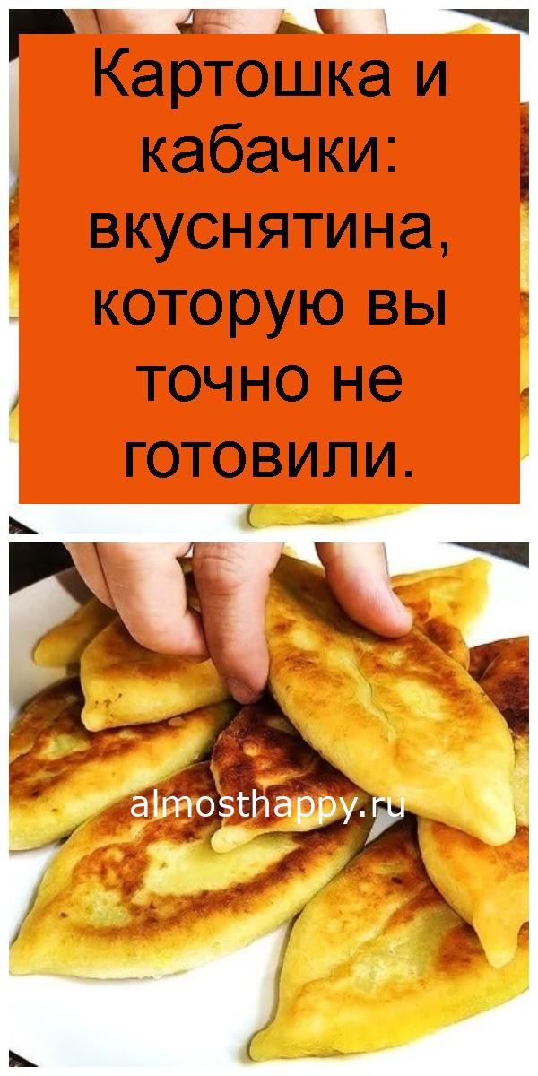 Картошка и кабачки: вкуснятина, которую вы точно не готовили 4