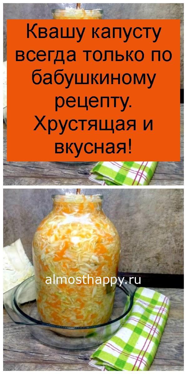 Квашу капусту всегда только по бабушкиному рецепту. Хрустящая и вкусная 4