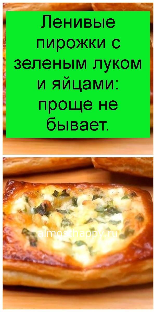 Ленивые пирожки с зеленым луком и яйцами: проще не бывает 4