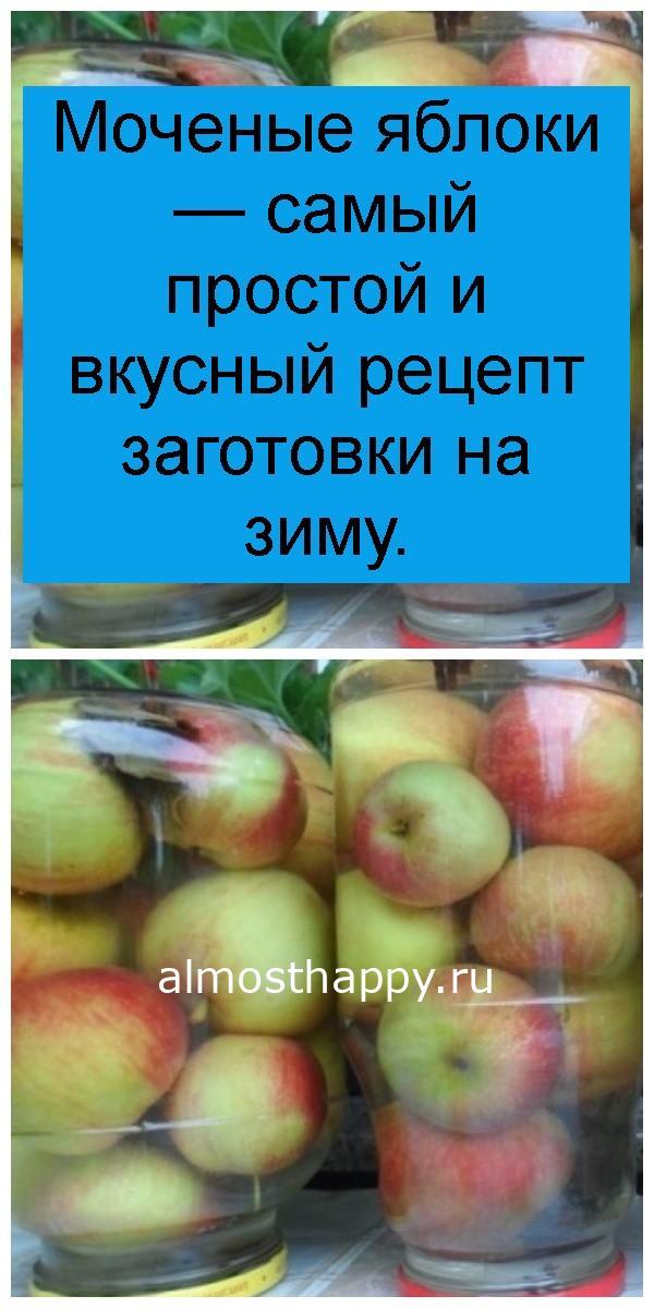 Моченые яблоки — самый простой и вкусный рецепт заготовки на зиму 4