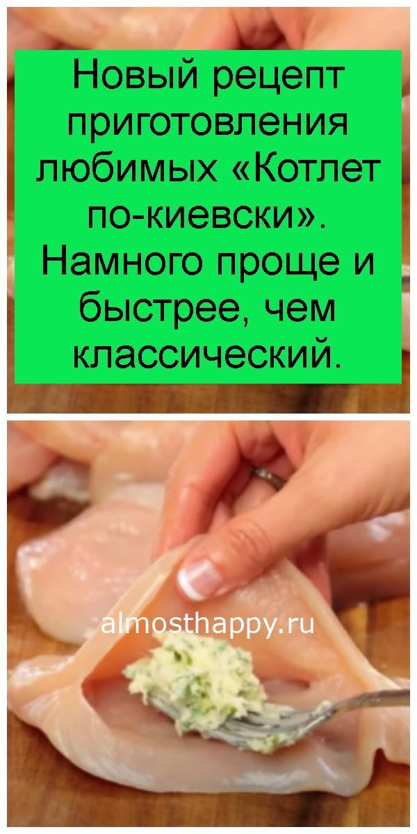 Новый рецепт приготовления любимых «Котлет по-киевски». Намного проще и быстрее, чем классический 4