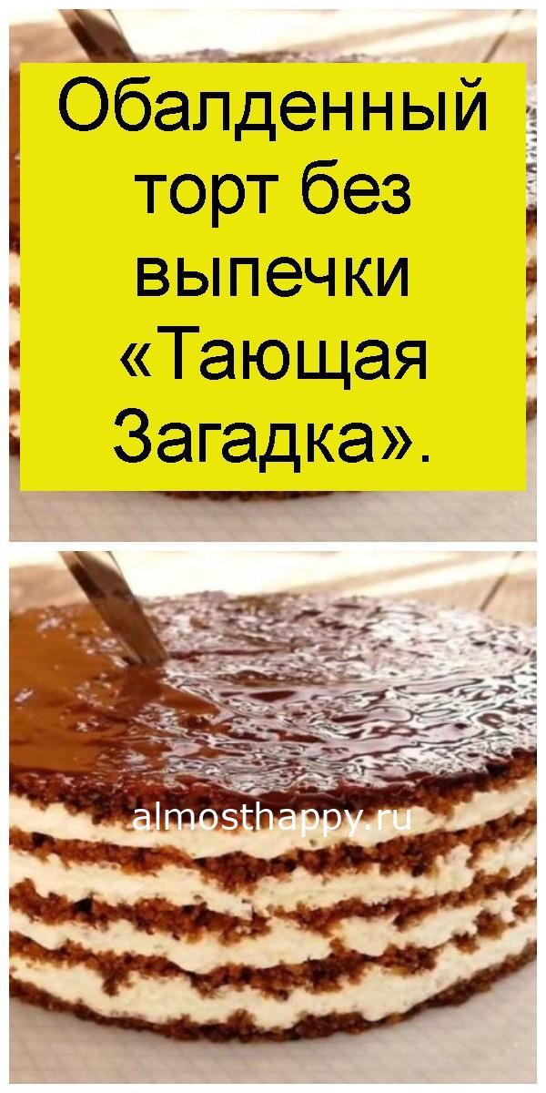 Обалденный торт без выпечки «Тающая Загадка» 4
