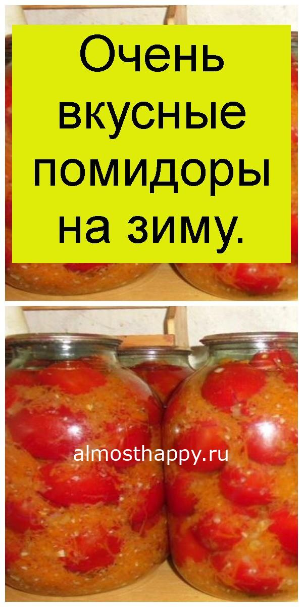 Очень вкусные помидоры на зиму 4