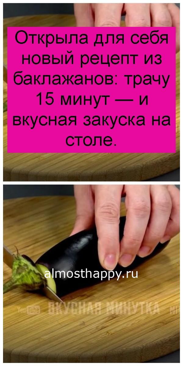Открыла для себя новый рецепт из баклажанов: трачу 15 минут — и вкусная закуска на столе 4