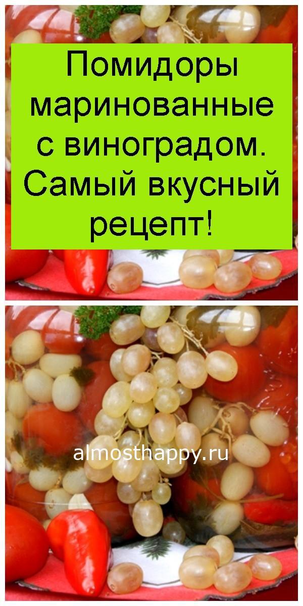 Помидоры маринованные с виноградом. Самый вкусный рецепт 4