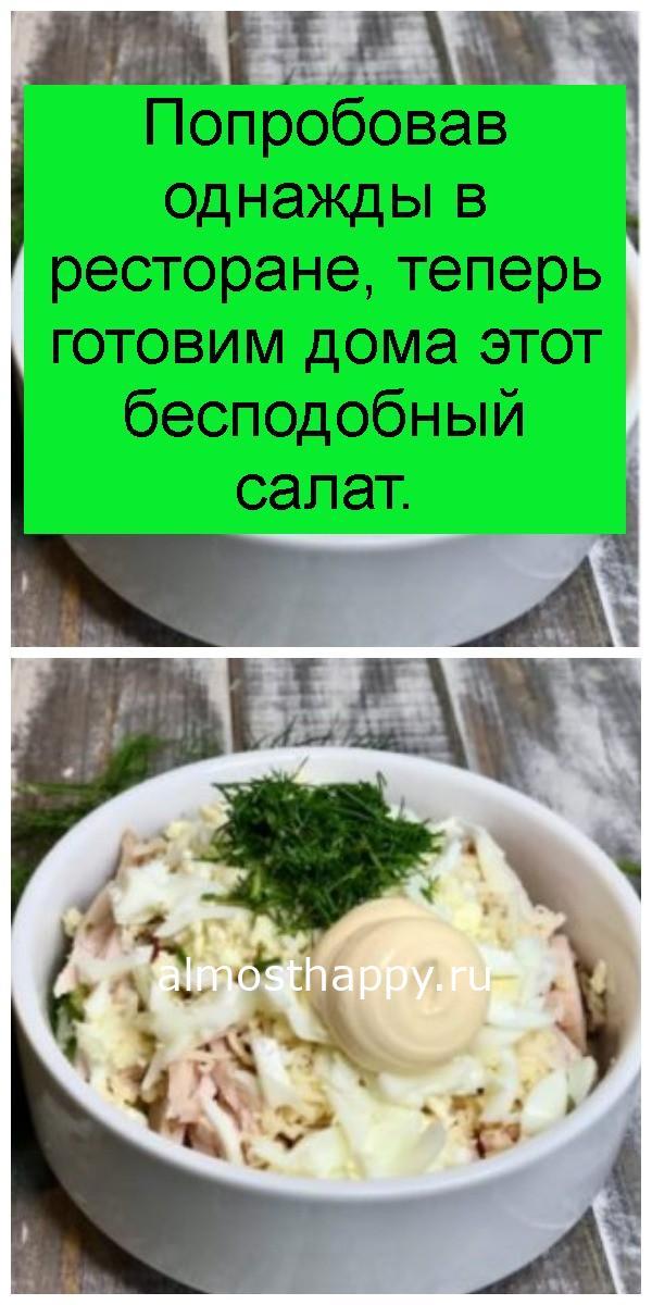 Попробовав однажды в ресторане, теперь готовим дома этот бесподобный салат 4