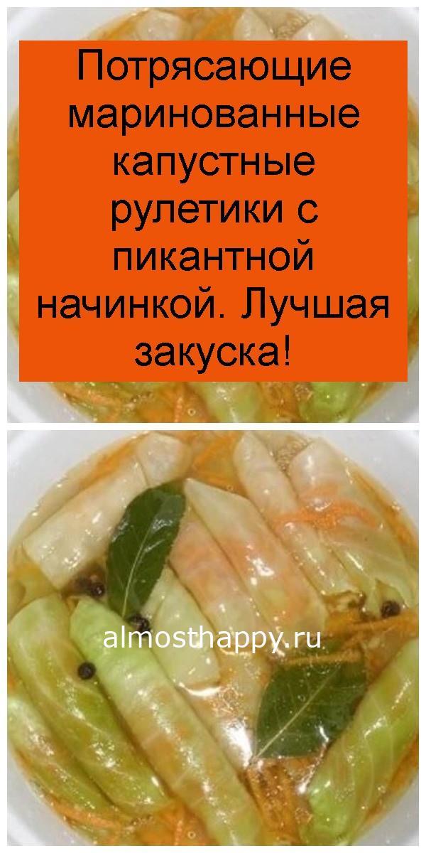 Потрясающие маринованные капустные рулетики с пикантной начинкой. Лучшая закуска 4