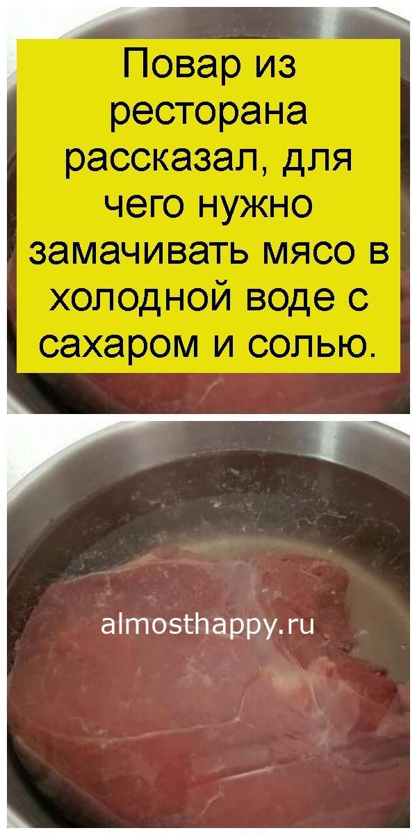 Повар из ресторана рассказал, для чего нужно замачивать мясо в холодной воде с сахаром и солью 4