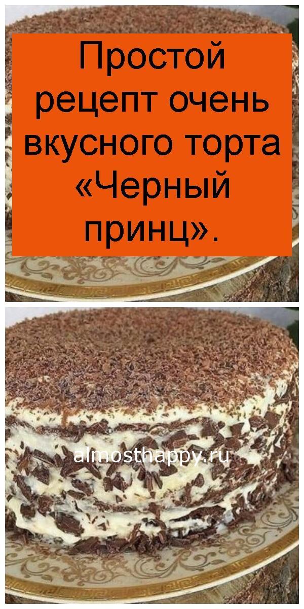 Простой рецепт очень вкусного торта «Черный принц» 4