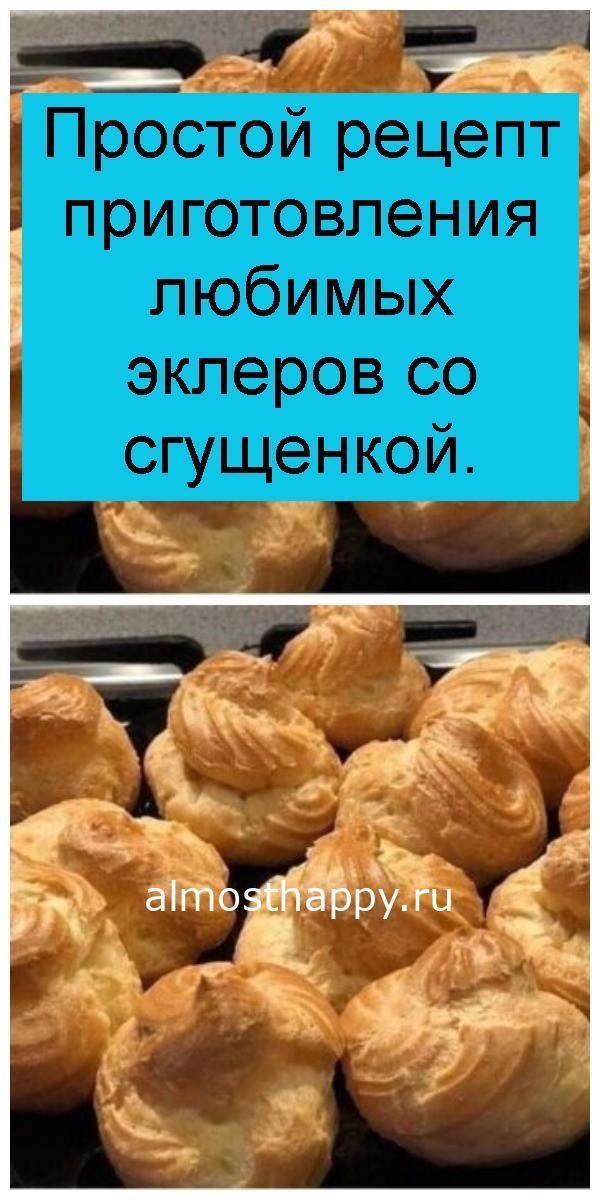 Простой рецепт приготовления любимых эклеров со сгущенкой 4