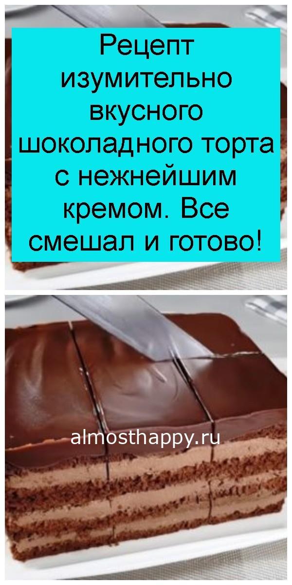 Рецепт изумительно вкусного шоколадного торта с нежнейшим кремом. Все смешал и готово 4