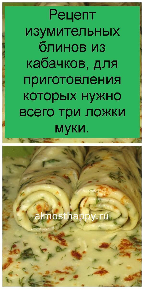 Рецепт изумительных блинов из кабачков, для приготовления которых нужно всего три ложки муки 4