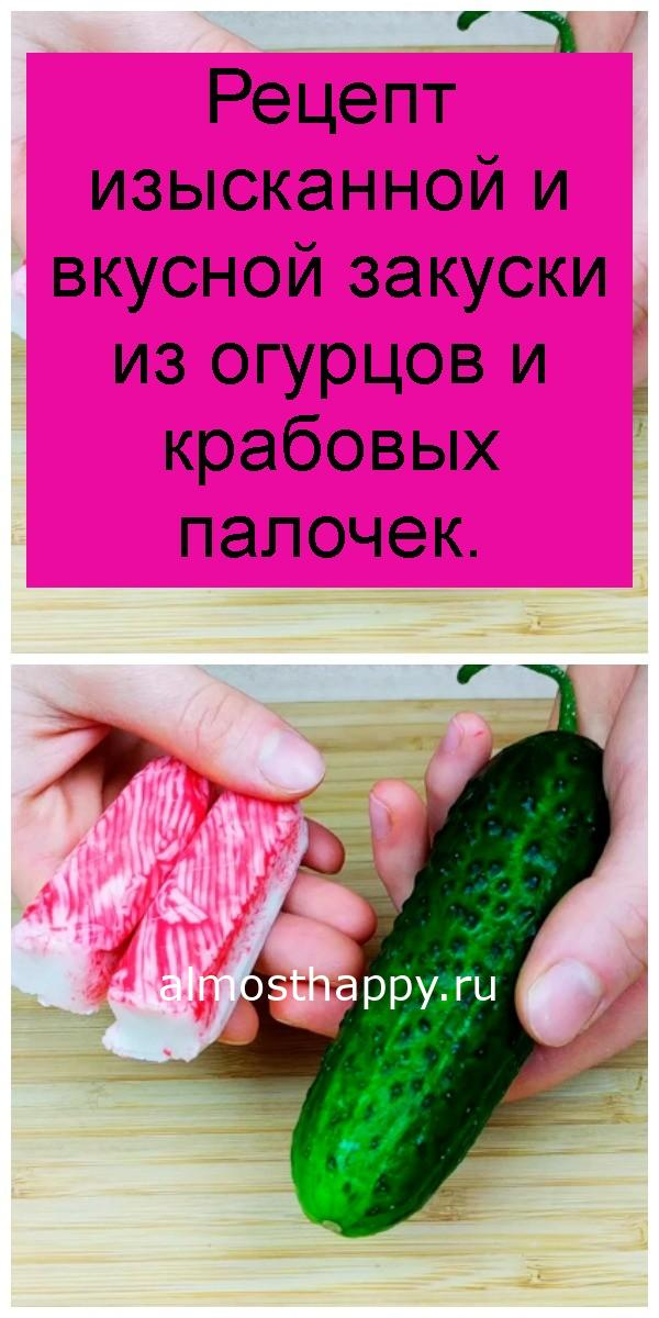 Рецепт изысканной и вкусной закуски из огурцов и крабовых палочек 4