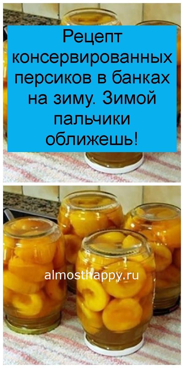 Рецепт консервированных персиков в банках на зиму. Зимой пальчики оближешь 4