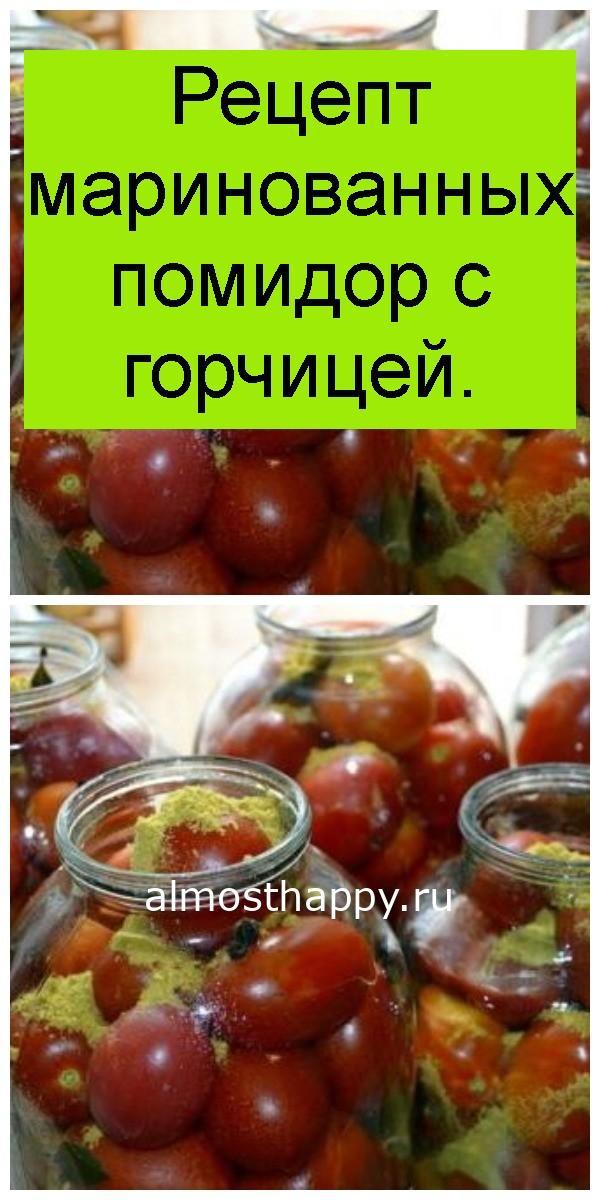 Рецепт маринованных помидор с горчицей 4