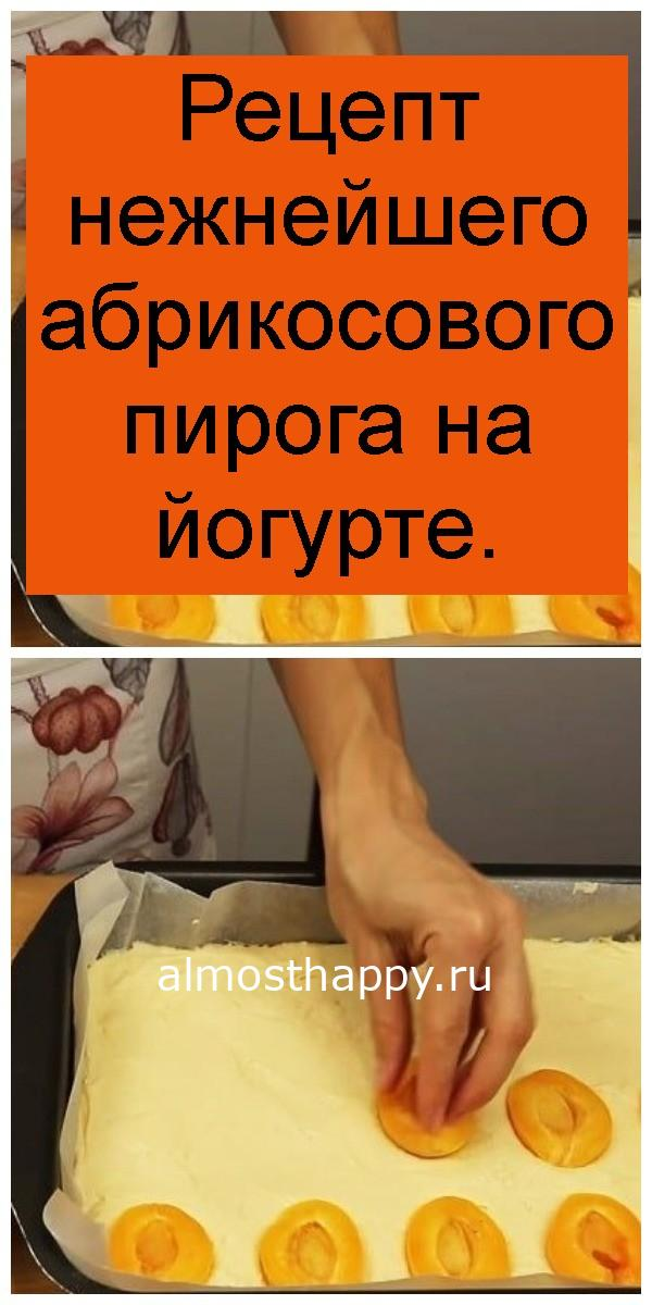 Рецепт нежнейшего абрикосового пирога на йогурте 4