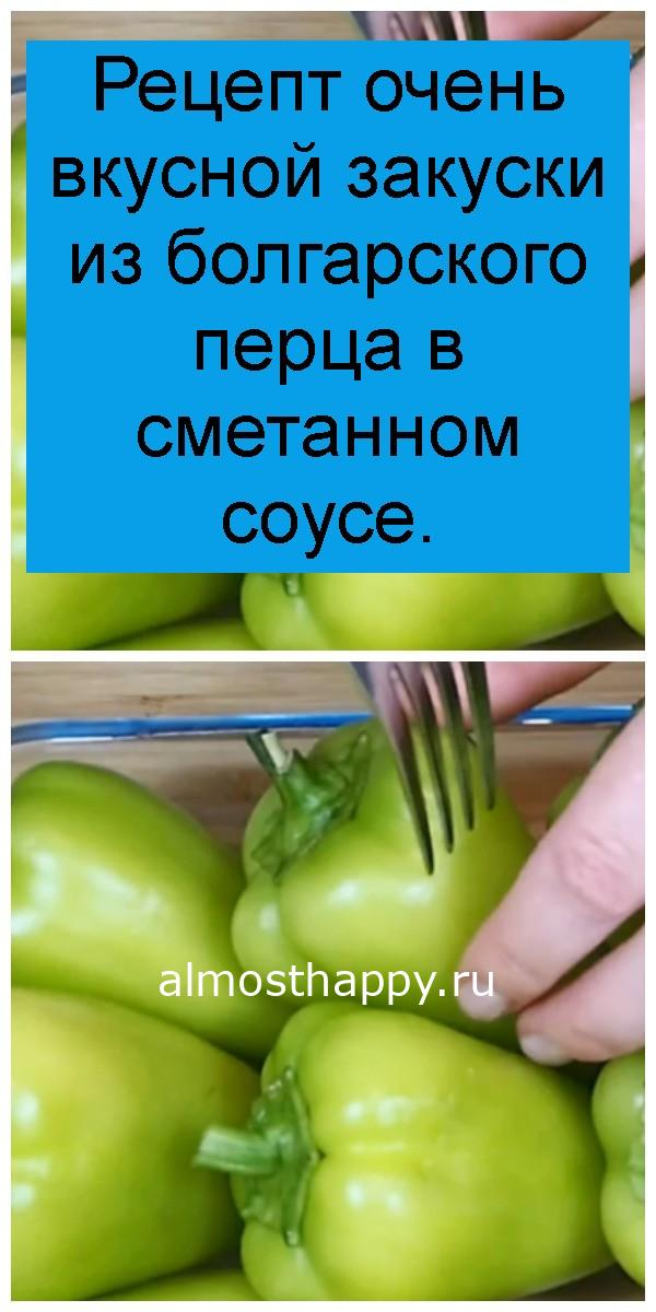 Рецепт очень вкусной закуски из болгарского перца в сметанном соусе 4