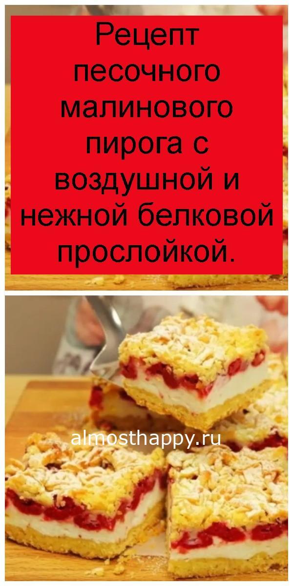 Рецепт песочного малинового пирога с воздушной и нежной белковой прослойкой 4