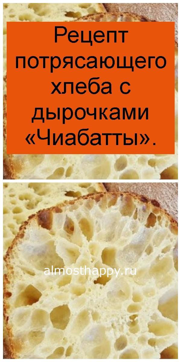 Рецепт потрясающего хлеба с дырочками «Чиабатты» 4