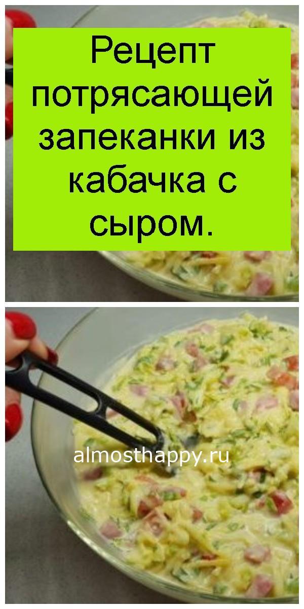 Рецепт потрясающей запеканки из кабачка с сыром 4