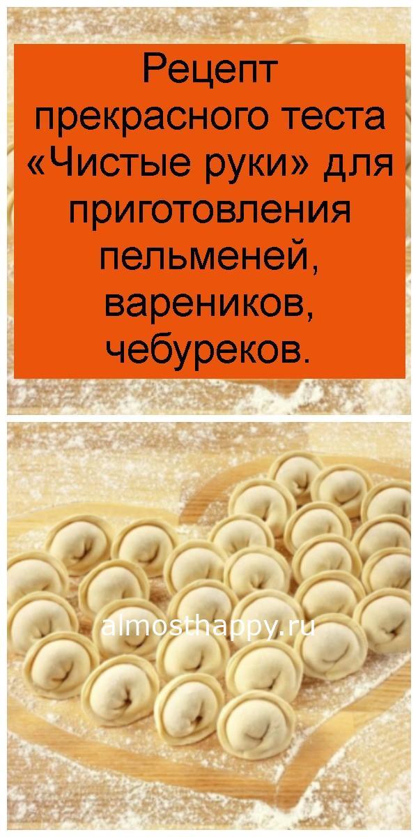Рецепт прекрасного теста «Чистые руки» для приготовления пельменей, вареников, чебуреков 4