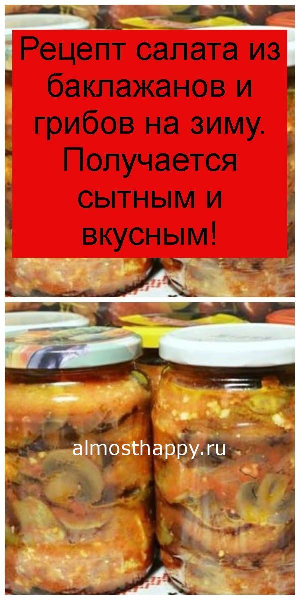 Рецепт салата из баклажанов и грибов на зиму. Получается сытным и вкусным 4