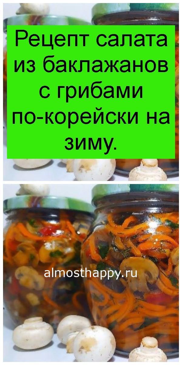 Рецепт салата из баклажанов с грибами по-корейски на зиму 4