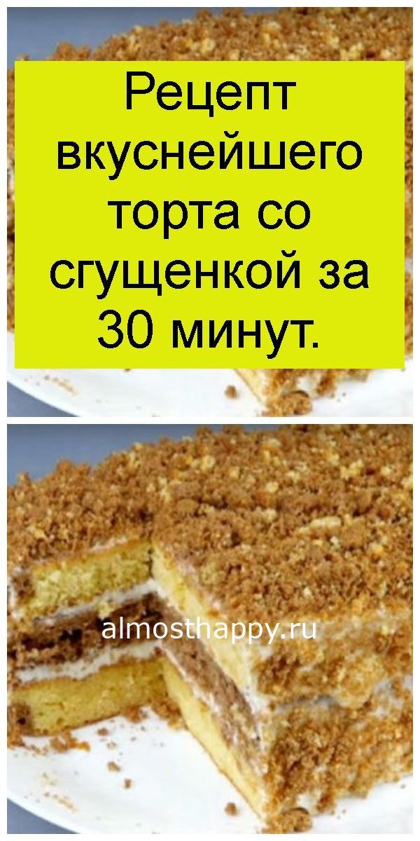 Рецепт вкуснейшего торта со сгущенкой за 30 минут 4