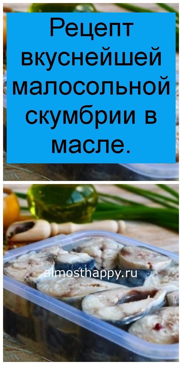 Рецепт вкуснейшей малосольной скумбрии в масле 4