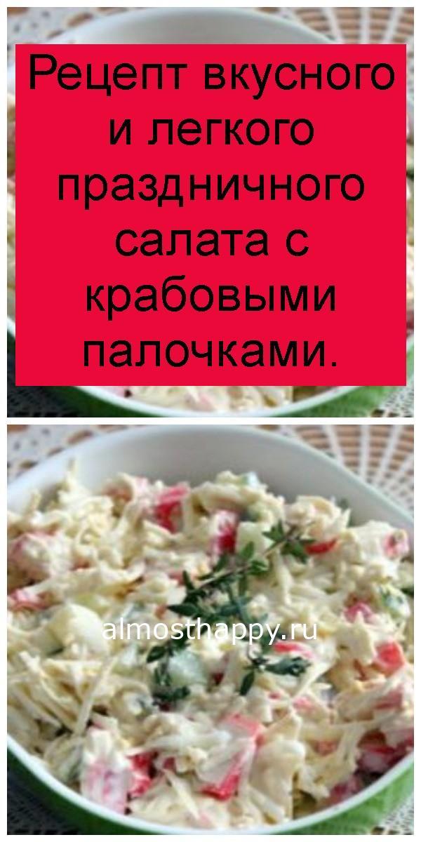 Рецепт вкусного и легкого праздничного салата с крабовыми палочками 4