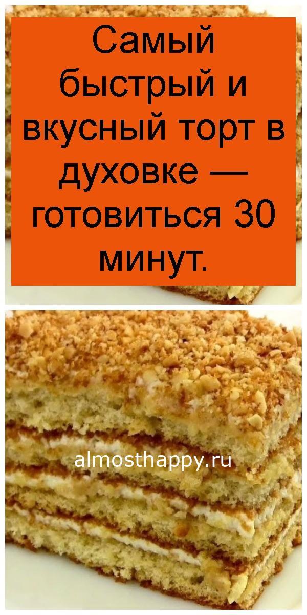 Самый быстрый и вкусный торт в духовке — готовиться 30 минут 4