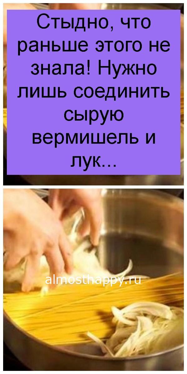 Стыдно, что раньше этого не знала! Нужно лишь соединить сырую вермишель и лук 4