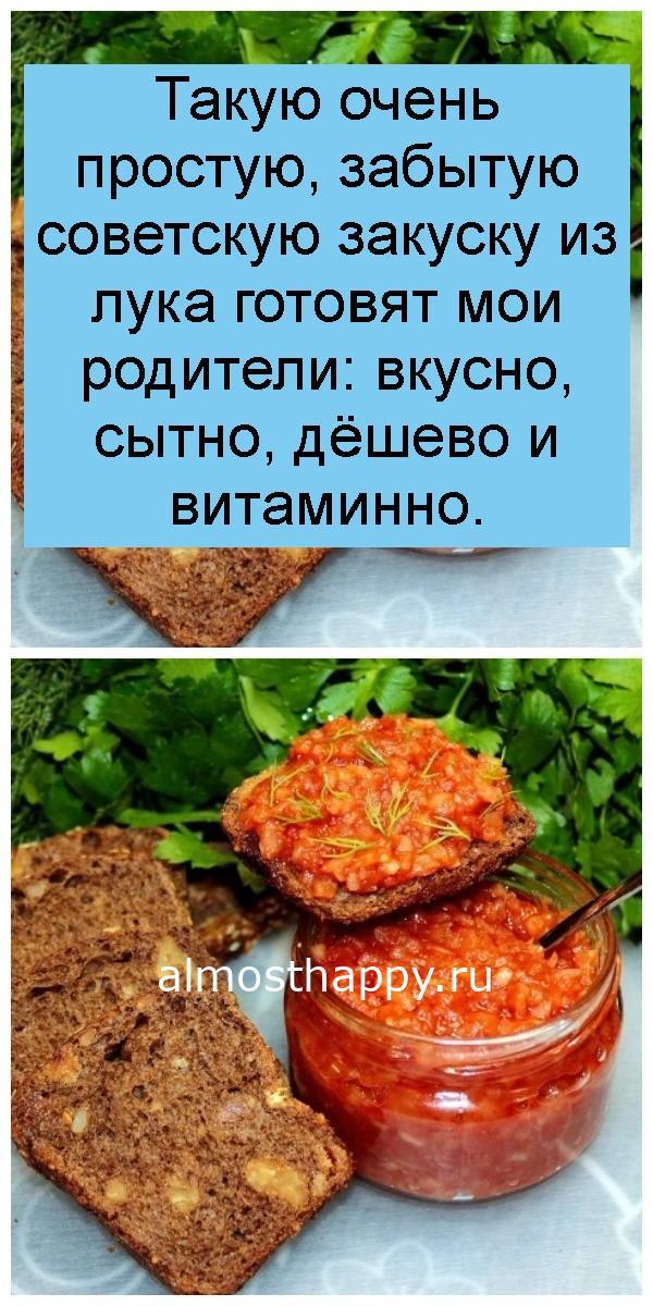 Такую очень простую, забытую советскую закуску из лука готовят мои родители: вкусно, сытно, дёшево и витаминно 4