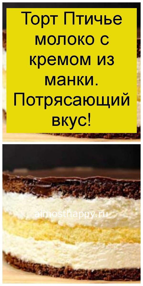 Торт Птичье молоко с кремом из манки. Потрясающий вкус 4