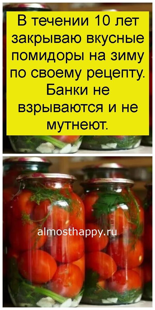 В течении 10 лет закрываю вкусные помидоры на зиму по своему рецепту. Банки не взрываются и не мутнеют 4