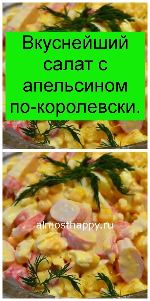 Вкуснейший салат с апельсином по-королевски 4