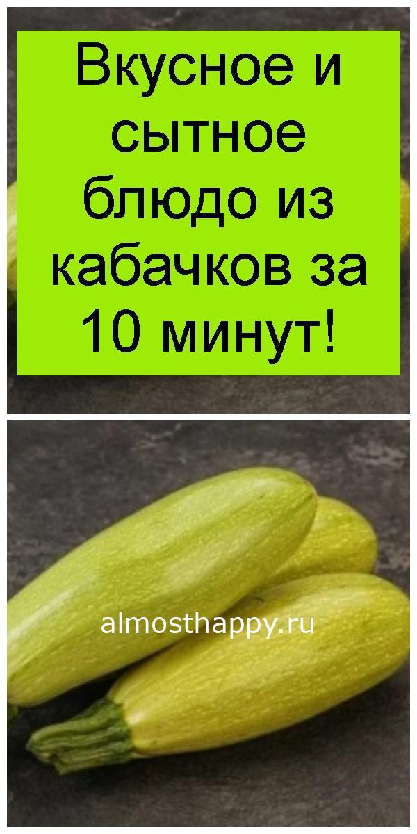 Вкусное и сытное блюдо из кабачков за 10 минут 4
