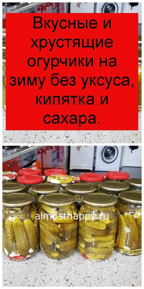 Вкусные и хрустящие огурчики на зиму без уксуса, кипятка и сахара 4