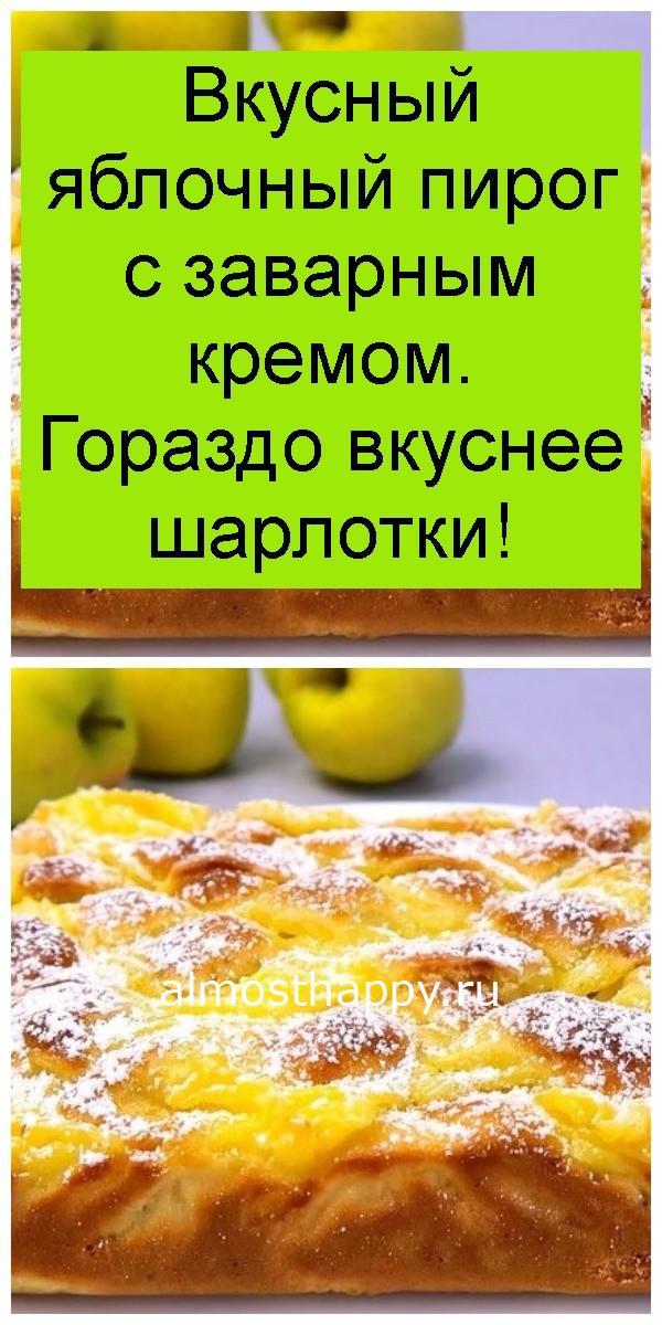 Вкусный яблочный пирог с заварным кремом. Гораздо вкуснее шарлотки 4