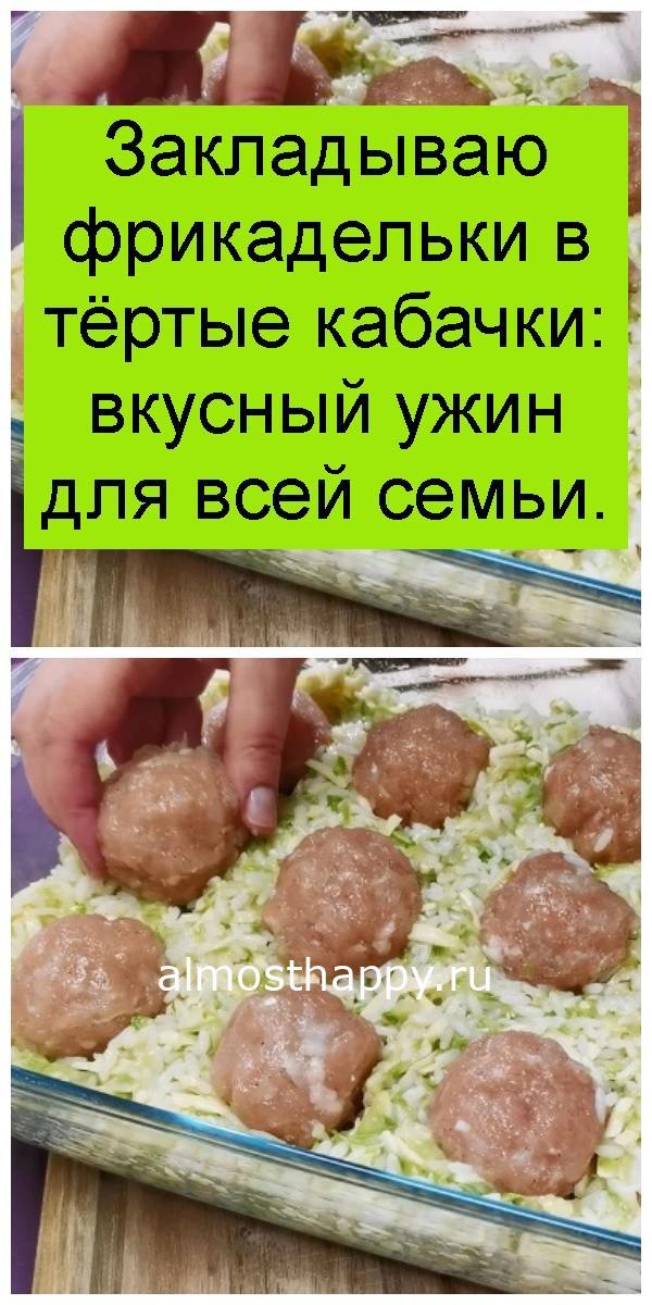 Закладываю фрикадельки в тёртые кабачки: вкусный ужин для всей семьи 4