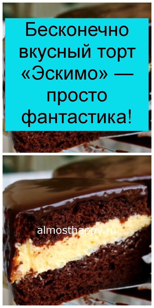 Бесконечно вкусный торт «Эскимо» — просто фантастика 4