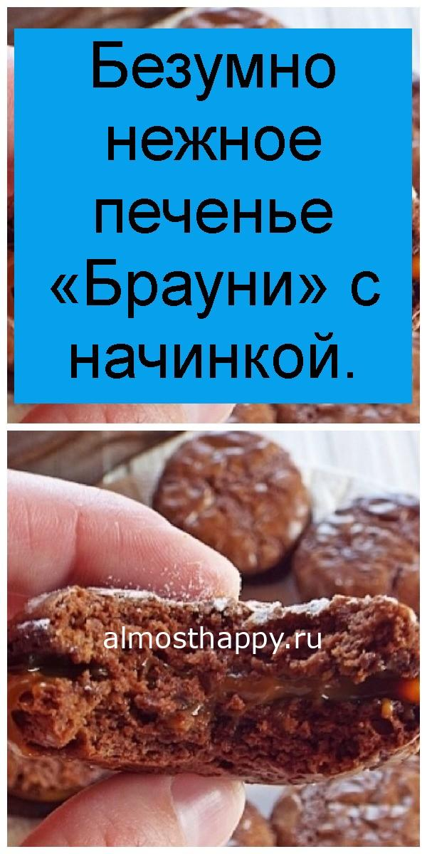 Безумно нежное печенье «Брауни» с начинкой 4