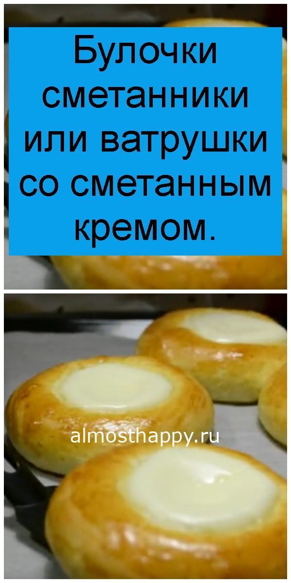 Булочки сметанники или ватрушки со сметанным кремом 4