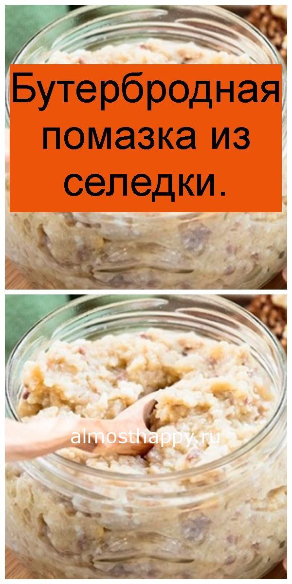 Бутербродная помазка из селедки 4