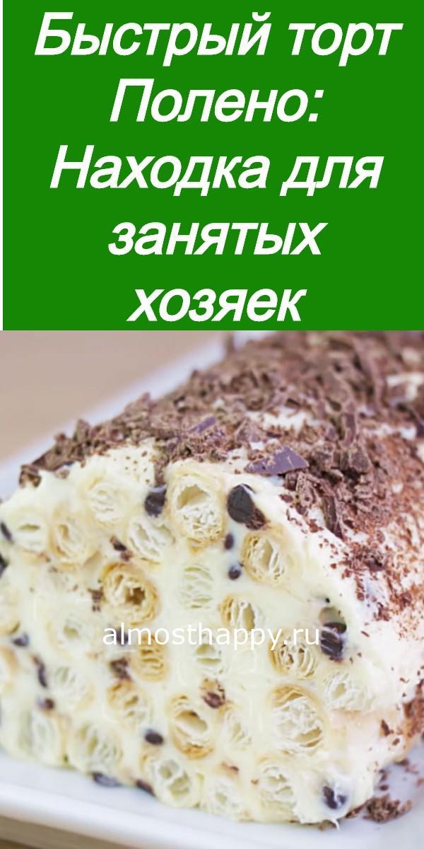 Быстрый торт Полено: Находка для занятых хозяек